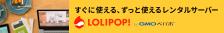 ロリポップ!レンタルサーバー - ナウでヤングなレンタルサーバー