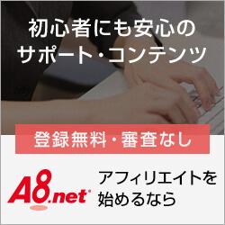 アフィリエイトのA8.net