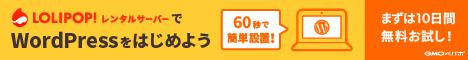 ナウでヤングなレンタルサーバー!ロリポップ! 月額263円から! 200MBの大容量!CGIにSSI、PHPだって使えるよ。