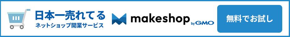ネットショップ構築サービス メイクショップMAKESHOP