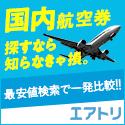 格安航空券サイト「空旅.COM」国内格安航空券