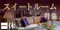 温泉旅館の格安予約サイト『一休.com』