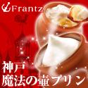 フランツ 神戸魔法の壷プリン