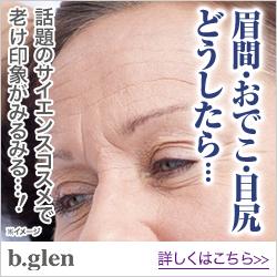 ビバリーヒルズ発『特許浸透テクノロジー』化粧品、b.glen(ビーグレン)