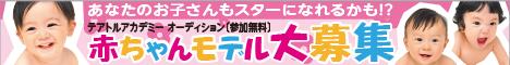 タレントモデル俳優子役TV無料オーディション