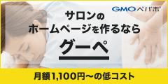ブログ感覚で手軽に簡単に使える☆飲食店向けホームページ作成サービス「グーペ」