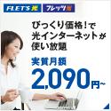 キャッシュバック4万円
