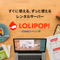 GMOペパボ株式会社「ロリポップ!」レンタルサーバー会員募集