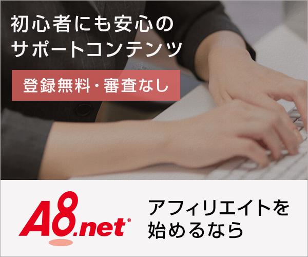 【A8.net】が、アフィリエイターに選ばれる理由(ワケ)があります!