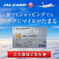 【第2位】JALカードのお申込み・公式サイト