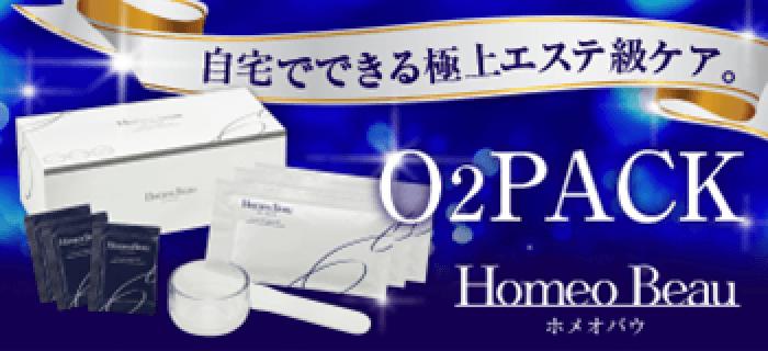 ホメオバウO2パック