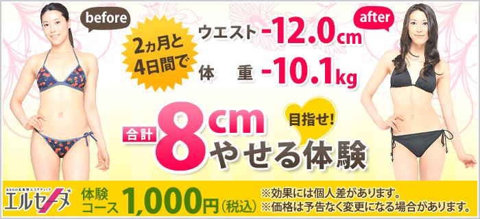 エルセーヌ【店舗限定】ダイエット「─8cmやせる」エステ体験