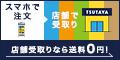 TSUTAYA onlineは本(書籍)、DVD、CD、GAME、アーティストグッズも満載!