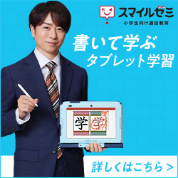 ◆スマイルゼミ◆タブレットで学ぶ 【小学生向け通信教育】が誕生!