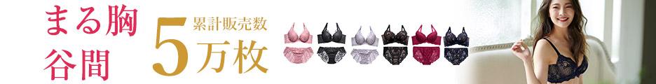 激安399円〜かわいい下着通販 三恵