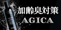 AGICAのポイント対象リンク