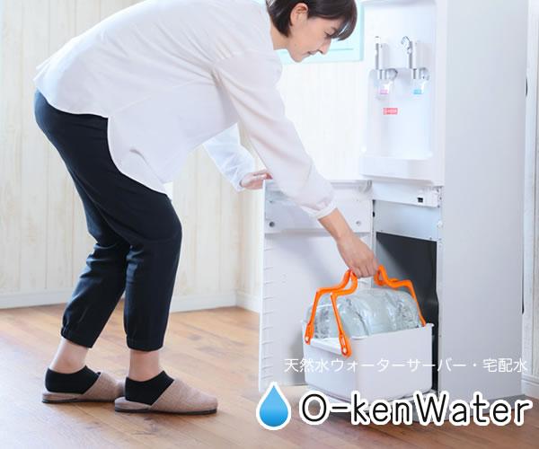 宅配天然水の老舗ブランド【オーケンウォーター】の次世代型ウォーターサーバー