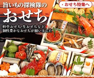 北海道から産地直送!新鮮・旨い食材を扱うサイト【旨いもの探検隊】販売