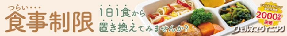 糖尿病や腎臓病、高血圧、痛風などで食事制限