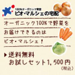 有機野菜の宅配