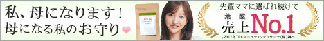 ベルタ葉酸サプリの副作用