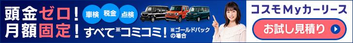 【コスモ石油公式】コスモ石油のリースシステム!スマートビークル!