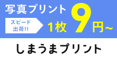 【しまうまプリント】たったの5円!簡単♪便利♪のインターネットプリント