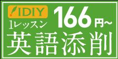 166円からの英文添削・英語添削・英語日記添削「アイディー」