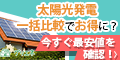 【無料参加♪】グリーンエネルギーナビ  一括見積り