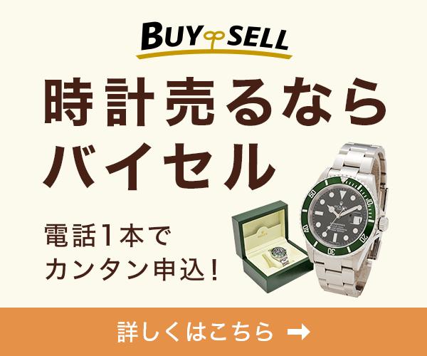 時計の高価買取