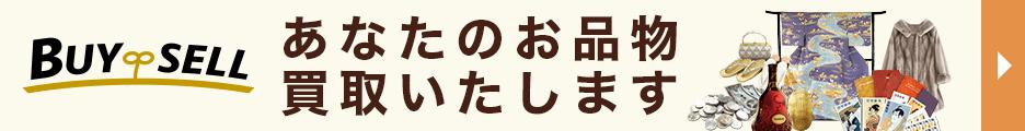不用品買取するならスピード買取.jp