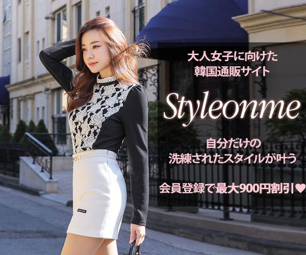 大人可愛い私だけのスタイル!韓国アナウンサーご愛用ブランド『styleonme』