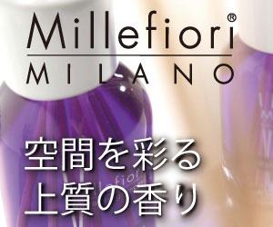 イタリア・ミラノ発、香りのブランド【Millefiori(ミッレフィオーリ)】