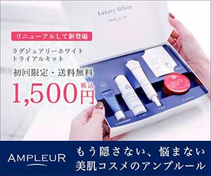 アンプルール / ラグジュアリーホワイト ローションAOの商品情報です!アンプルール 化粧水の口コミ