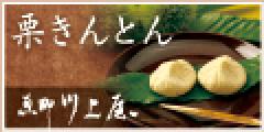 栗きんとん・栗菓子の恵那川上屋