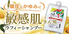 フコイダン配合、頭皮環境を育てる【ラフィーシャンプー】