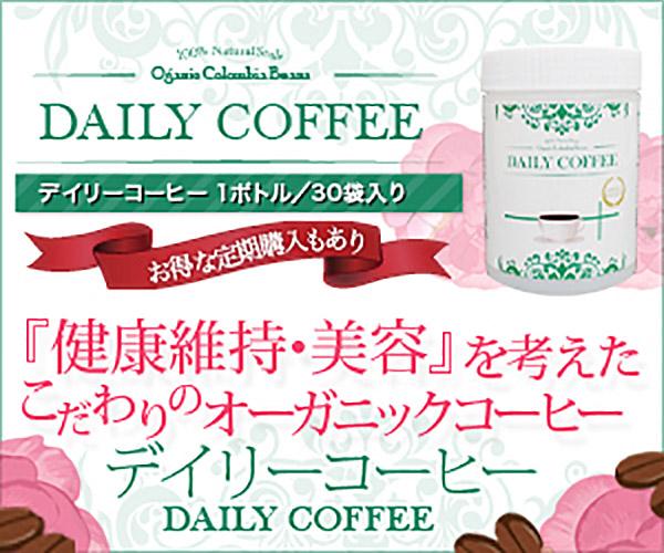 ドクターコーヒーがリニューアル!健康維持・美容を考えたこだわりのデイリーコーヒー