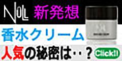 デキる男の自然な香りの香水クリーム【メンズ専用 NULLパヒュームクリーム】