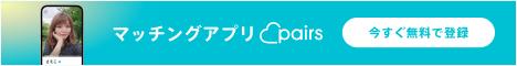 恋愛恋人メル友出会い系:Facebookで恋活・婚活【pairs】