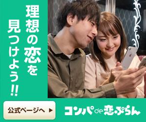 コンパde恋ぷらん:合コン・街コン・パーティー