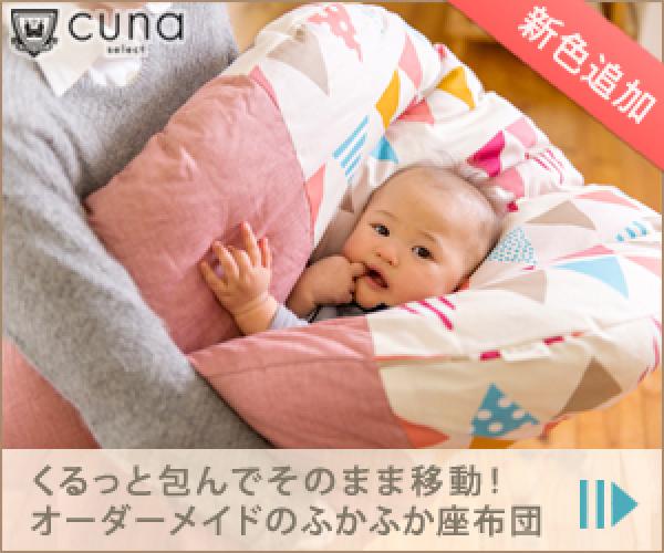 キッズ&ベビー用品のセレクトショップ【cuna select (クーナ・セレクト)】(14-0314)