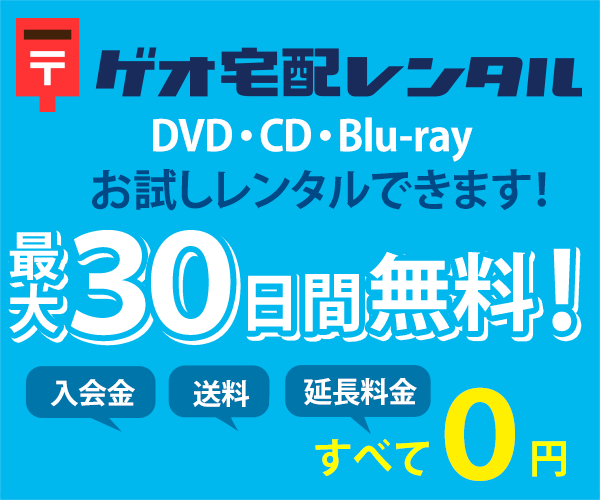 ネット宅配DVDレンタルサービス【ゲオ宅配レンタル】
