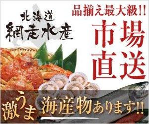 北海道 網走水産で新鮮な魚を