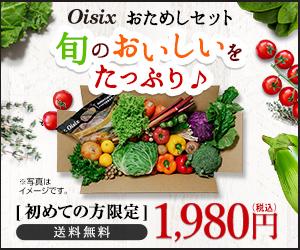 初めてご利用される方限定で有機野菜など「おためしセット」 をご紹介!
