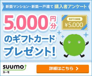 新築マンション/新築一戸建を購入されたユーザー 「5000円分のギフト券」