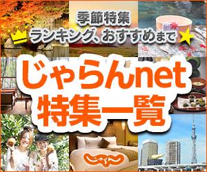 静岡県の泊まって良かった宿&宿泊施設一覧