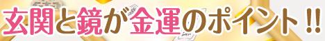 大人気簡単開運グッズ【ラッキーショップ】
