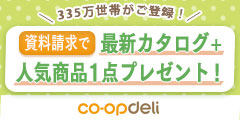 【無料参加♪】生協コープデリ・おうちCO-OPの個人宅配 資料請求