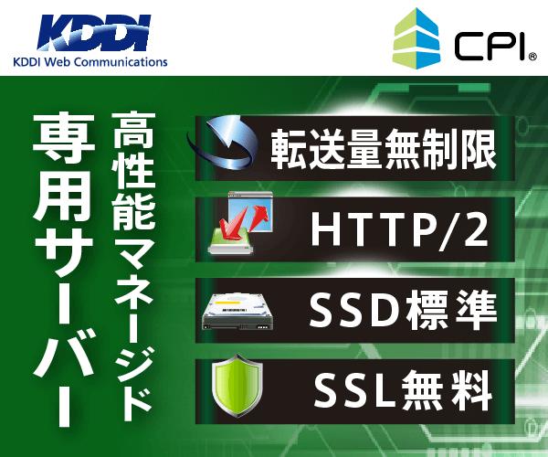 【CPI】プラン充実、案件・用途で選べるCPIの専用サーバー