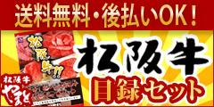 最高の松阪牛をお届けする「特選松阪牛専門店 やまと」 【★】